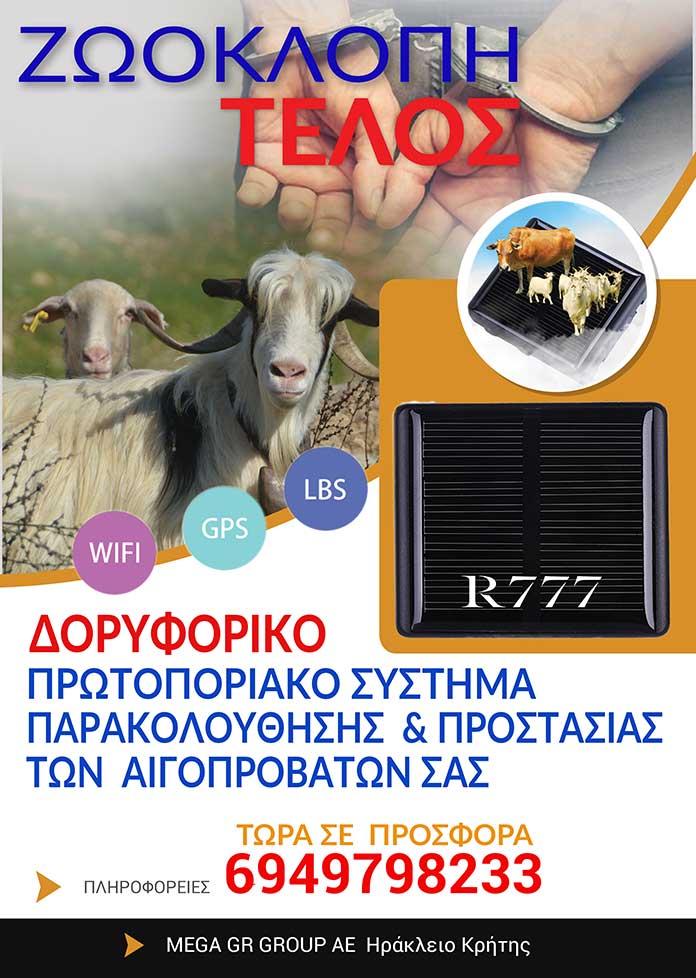 R777 Δορυφορικό Πρωτοποριακό Σύστημα Εντοπισμού & Παρακολούθησης Κοπαδιών Ελευθέρας Βοσκής