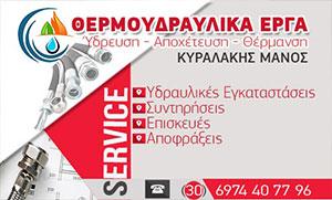 Υδραυλικός στο Ηράκλειο Κρήτης !6974 407796